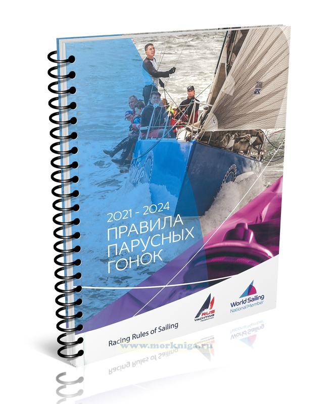 Международные правила парусных гонок 2021-2024 (ППГ-21)