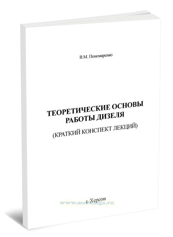 Теоретические основы работы дизеля (краткий конспект лекций)