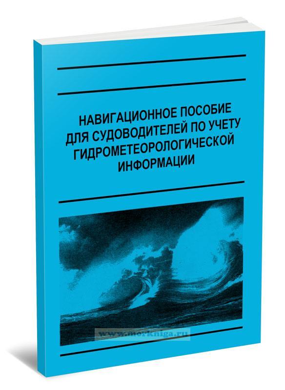 Навигационное пособие для судоводителей по учету гидрометеорологической информации