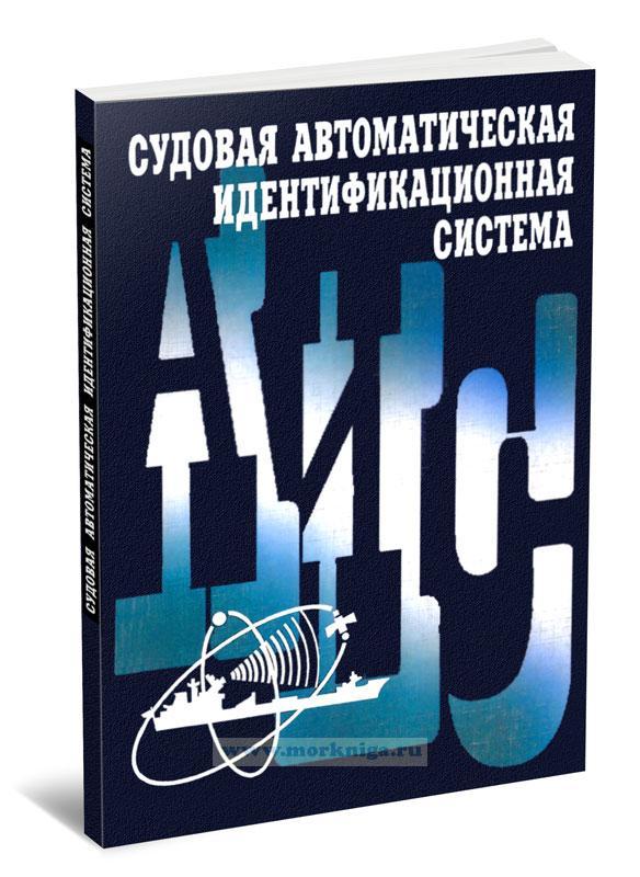 Судовая автоматическая идентификационная система АИС