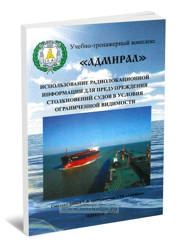 Использование радиолокационной информации для предупреждения столкновений судов в условиях ограниченной видимости