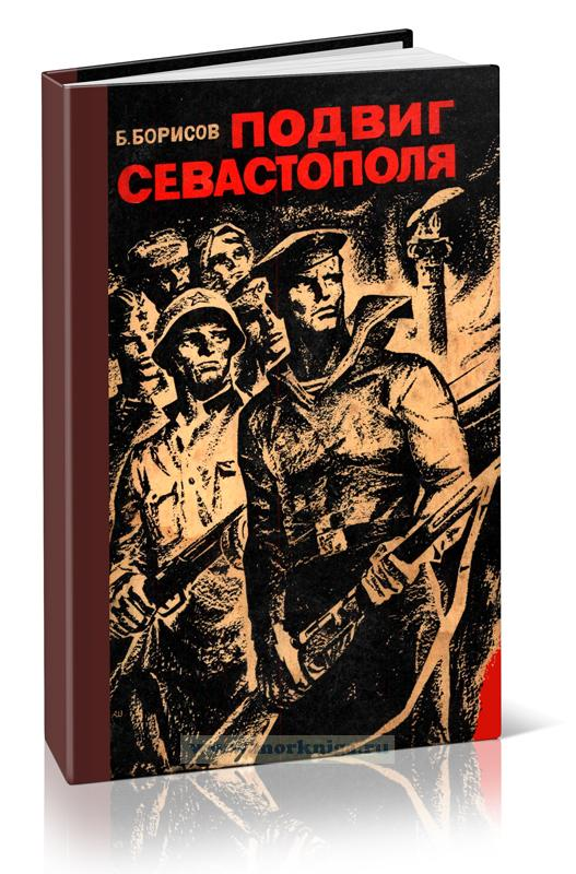 Подвиг Севастополя