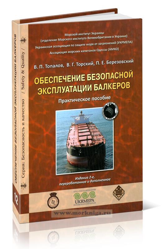 Обеспечение безопасной эксплуатации балкеров. Практическое пособие (издание 2-е, переработанное и дополненное)
