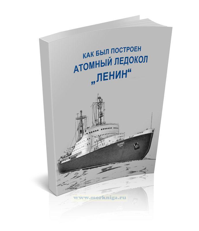 Как был построен атомный ледокол