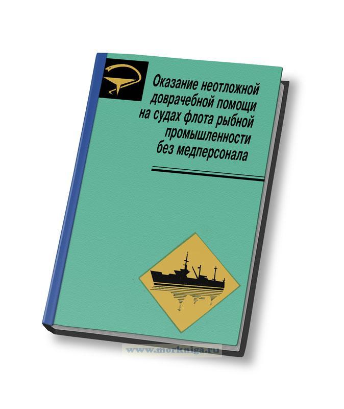 Оказание неотложной доврачебной помощи на судах флота рыбной промышленности без медперсонала