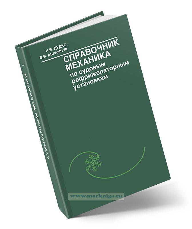 Справочник механика по судовым рефрижераторным установкам