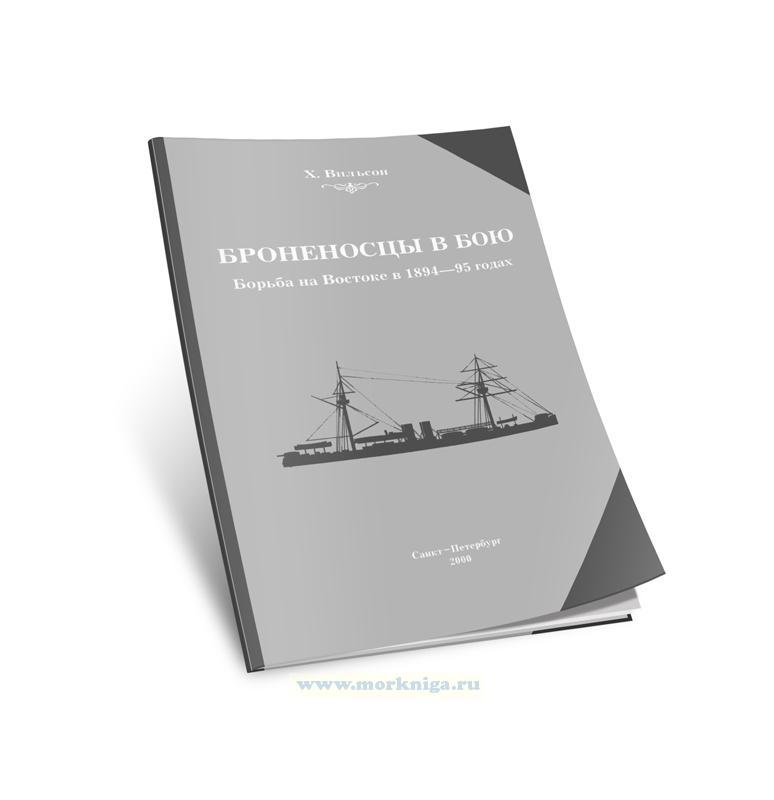 Броненосцы в бою. Борьба на Востоке в 1894-1895 годах