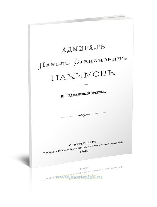 Адмирал Павел Степанович Нахимов. Биографический очерк