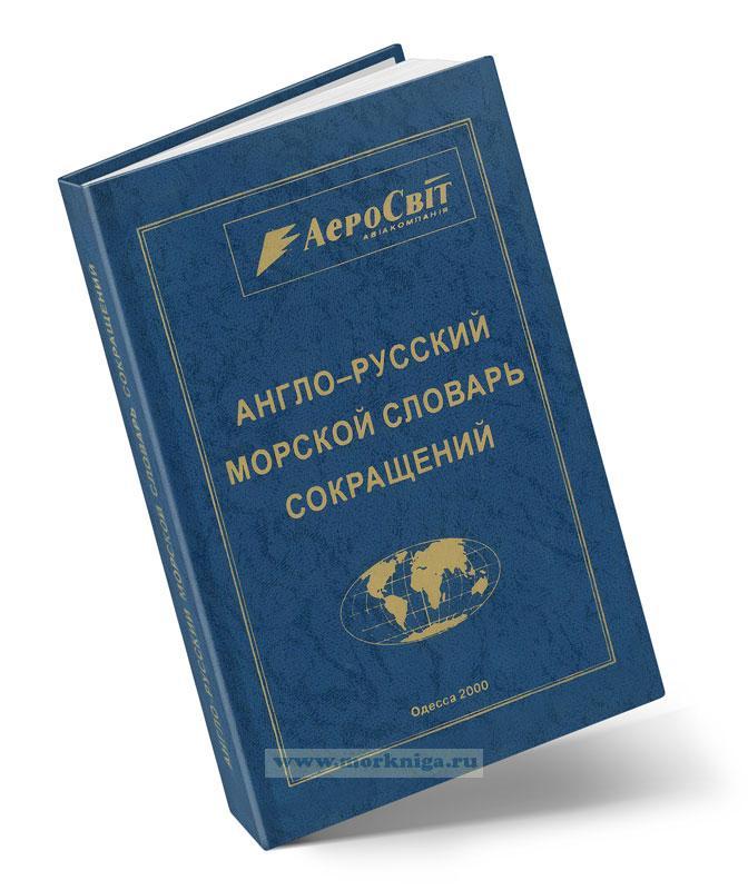 Англо-русский морской словарь сокращений
