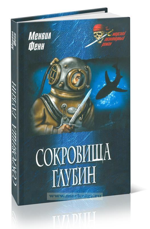 Сокровища глубин: роман