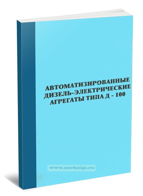 Автоматизированные дизель-электрические агрегаты типа Д100. Техническое описание и инструкция по эксплуатации. В двух частях. Часть 1. Техническое описание 15Д100 ТО