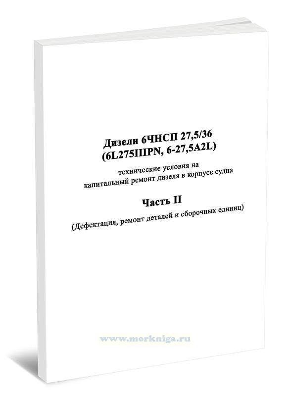 Дизели 6ЧНСП 27,5/36 (6L275IIIPN, 6-27,5A2L). Часть 2
