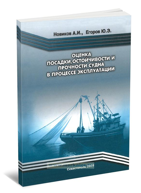 Оценка посадки, остойчивости и прочности судна в процессе эксплуатации