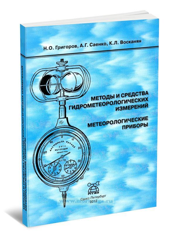 Методы и средства гидрометеорологических измерений. Метеорологические приборы