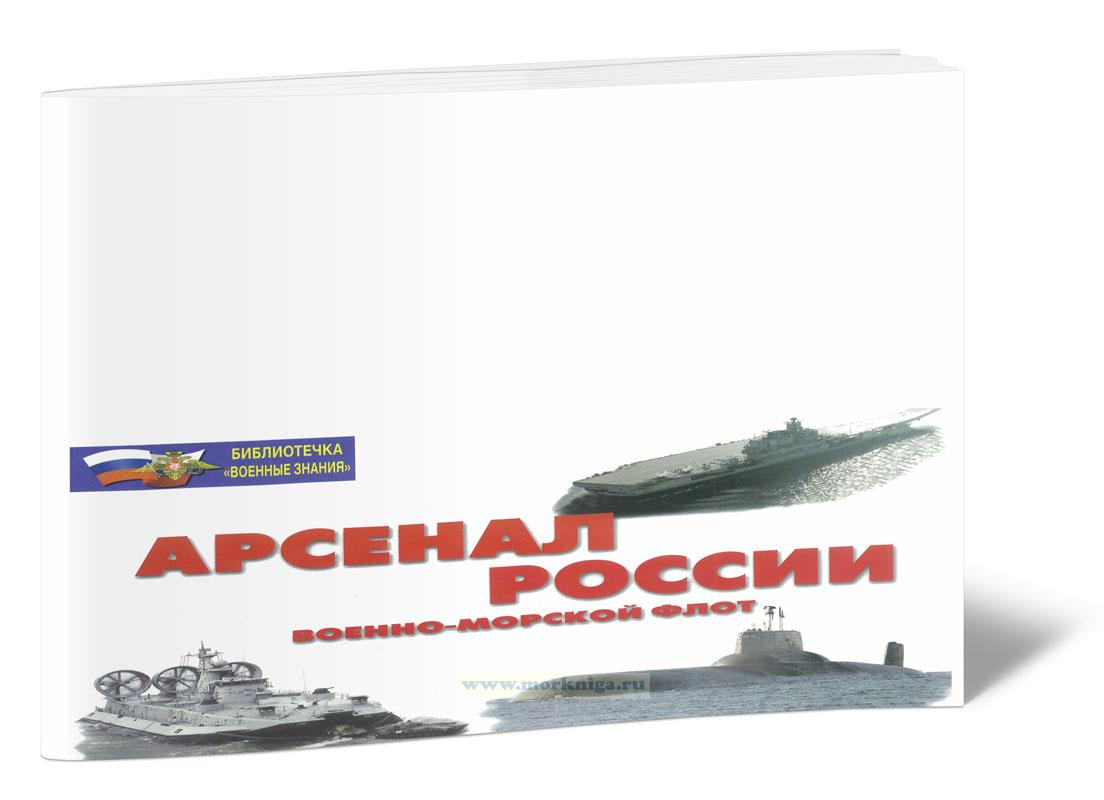 Арсенал России. Военно-морской флот. Комплект из 18 плакатов (295*210)
