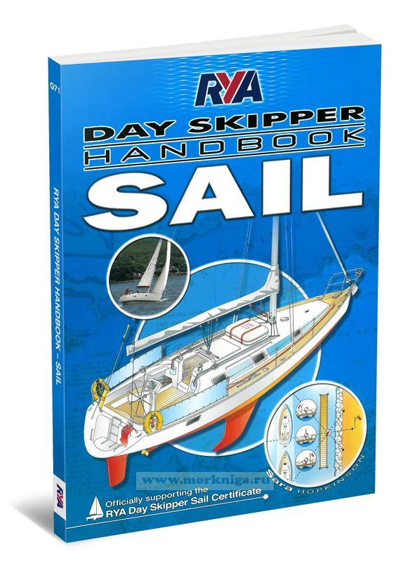 RYA Day Skipper Handbook - Sail. Руководство RYA Day Skipper - Парусный спорт