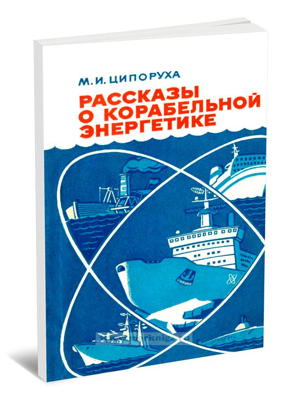 Рассказы о корабельной энергетике
