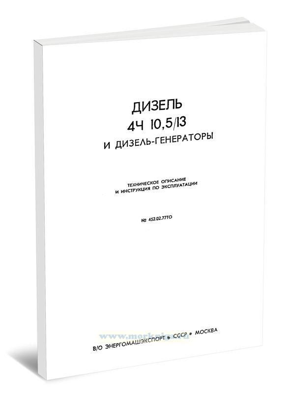 Дизель 4Ч 10,5/13 и дизель-генераторы. Техническое описание и инструкция по эксплуатации № 452.02.77ТО