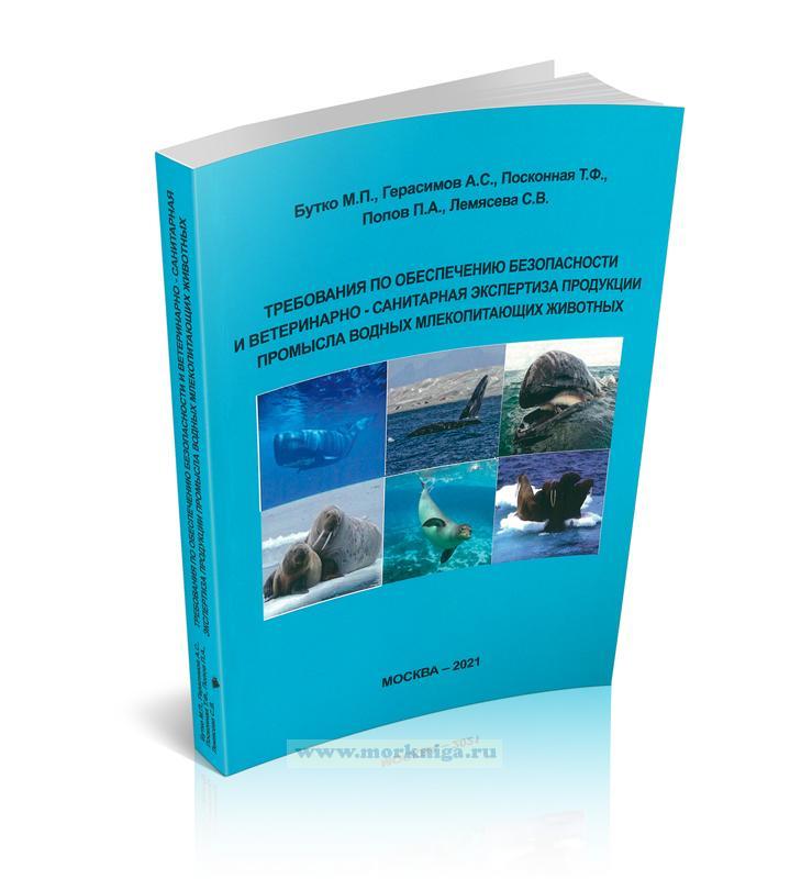 Требования по обеспечению безопасности и ветеринарно-санитарная экспертиза продукции промысла водных млекопитающих животных