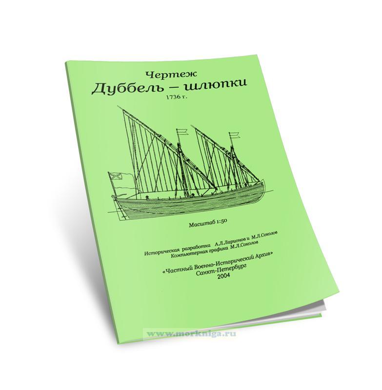 Чертежи кораблей. Чертеж Дуббель - шлюпки. 1736 г. (масштаб 1:50)