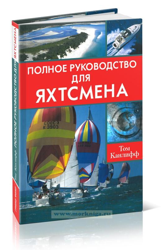 Полное руководство для яхтсмена