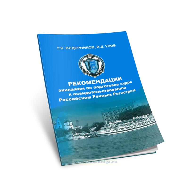 Рекомендации экипажам по подготовке судов к освидетельствованию Российским Речным Регистром