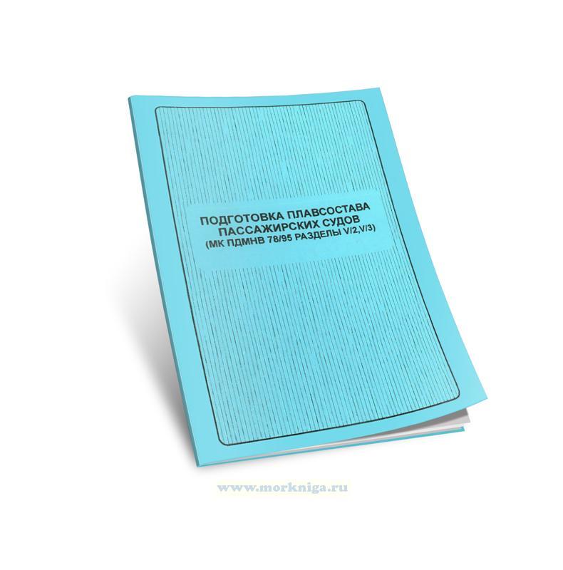 Подготовка плавсостава пассажирских судов (МК ПДМНВ 78/95, разделы V/2, V/3)