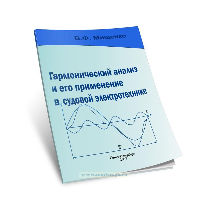 Гармонический анализ и его применение в судовой электротехнике
