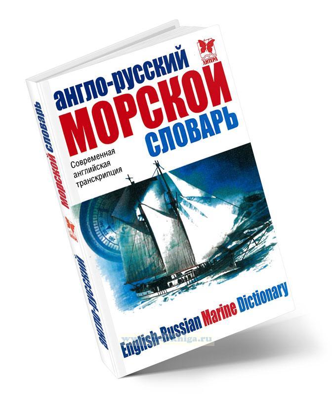 Англо-русский морской словарь: 15 000 терминов