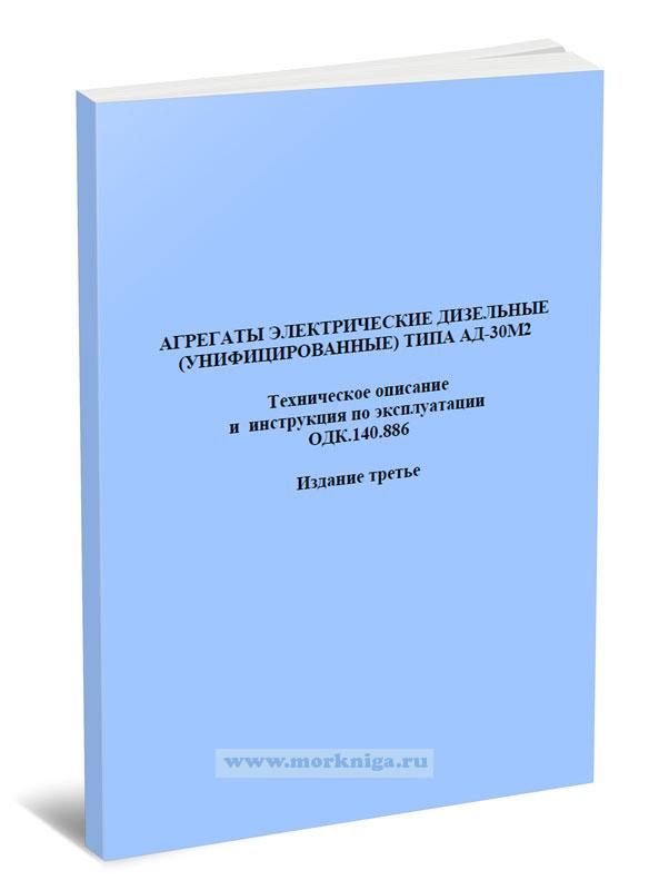 Агрегаты электрические дизельные (унифицированные) типа АД-30М2. Техническое описание и инструкция по эксплуатации ОДК.140.886. Издание третье