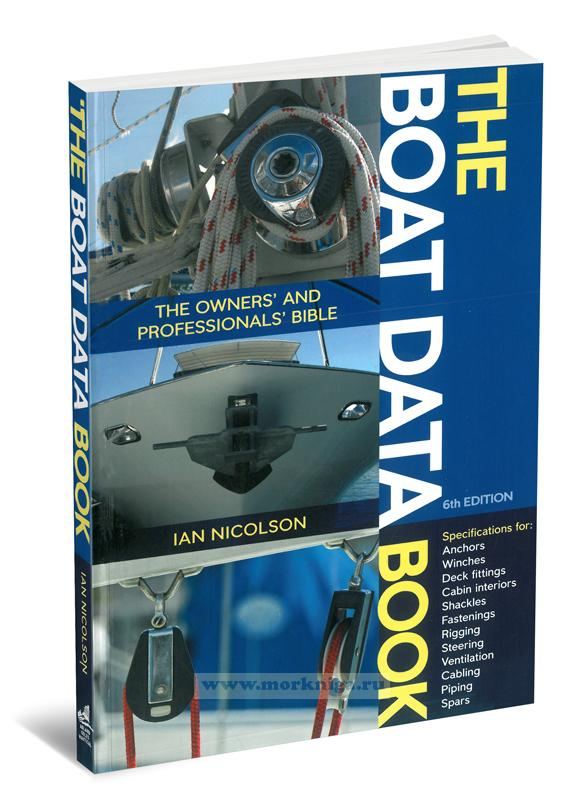 The Boat Data Book. Книга данных о лодке