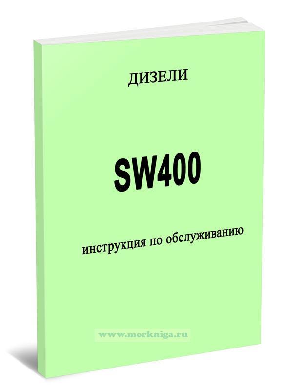 Дизели SW400. Инструкция по обслуживанию