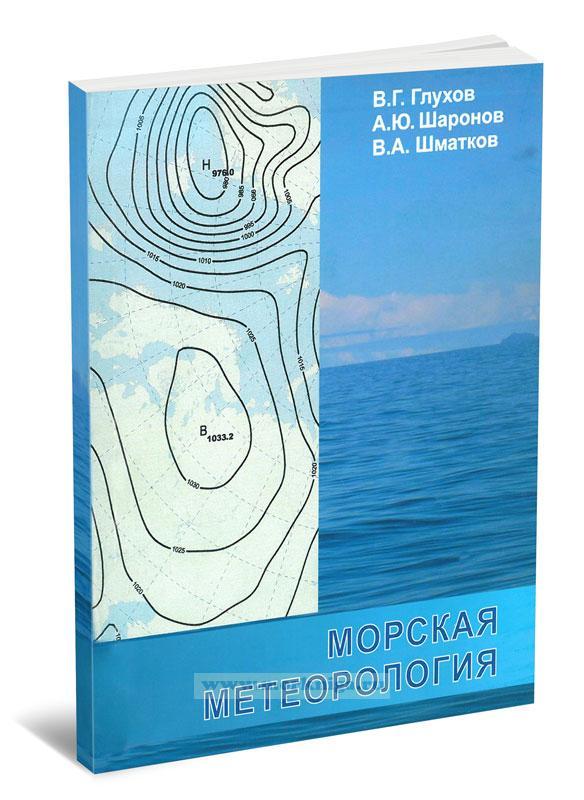 Морская метеорология. Общие закономерности атмосферных процессов