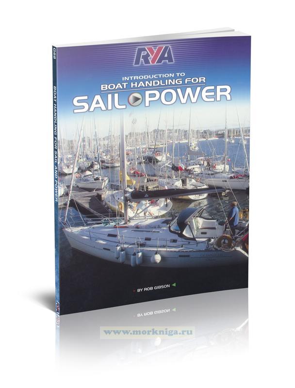 RYA Introduction to Boat Handling for Sail and Power. Введение в управление лодками для паруса и мощности