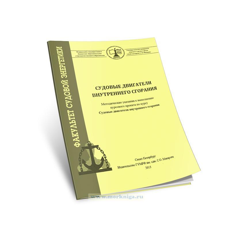 Судовые двигатели внутреннего сгорания: методические указания к выполнению курсового проекта