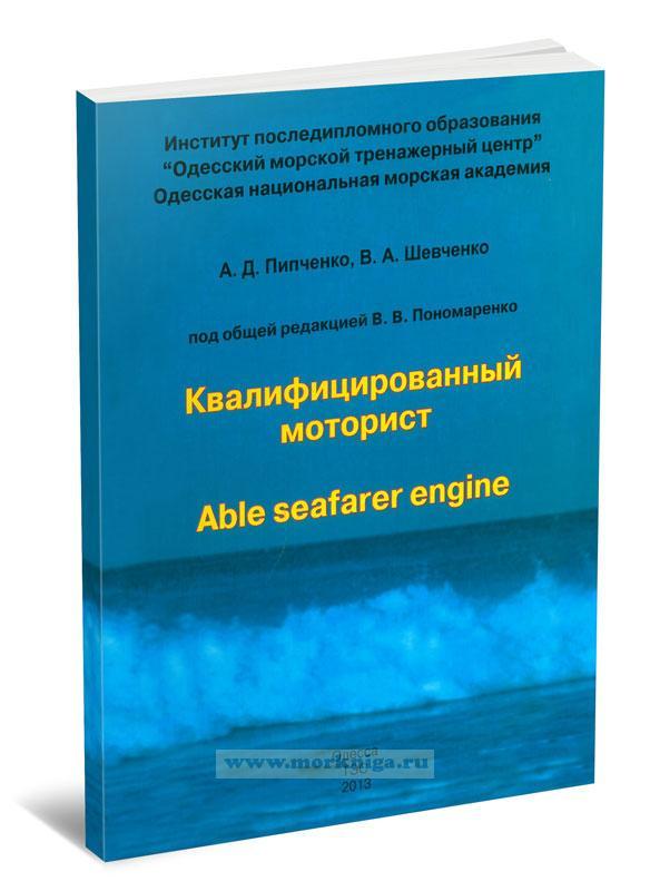 Квалифицированный моторист (Able seafarer engine)