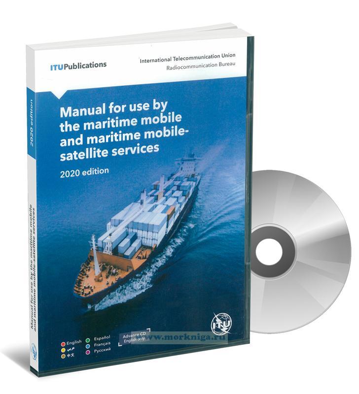 Руководство по радиосвязи для использования в морской подвижной и морской подвижной спутниковой службах на английском языке (CD диск), изд. 2020 г. Mаnuаl fоr Usе by thе Mаritimе Mоbilе аnd Mаritimе Mоbile-Sаtеllitе Sеrvicеs (Mаritimе Mаnuаl). Genеva: Rаdiocоmmunicatiоn Burеau, 2020 еd.