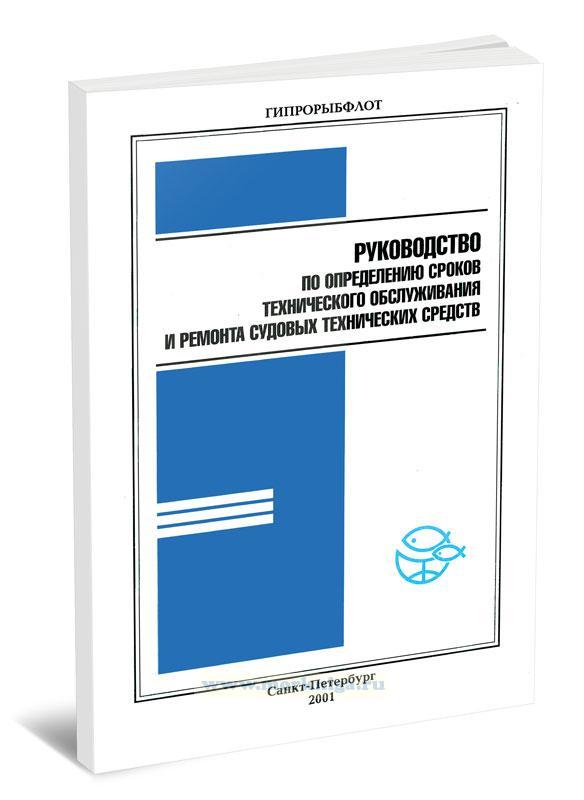 Руководство по определению оптимальных сроков технического обслуживания и ремонта судовых технических средств (приложение 1)