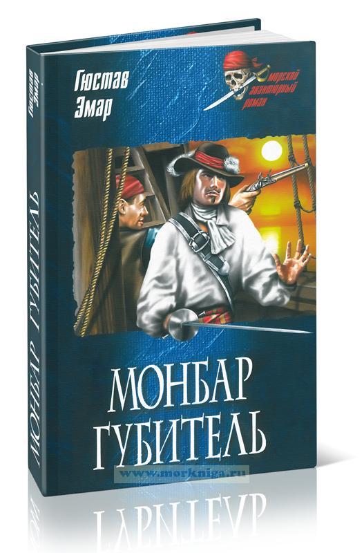 Монбар Губитель: Роман