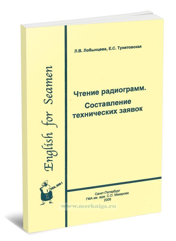 Чтение радиограмм. Составление технических заявок