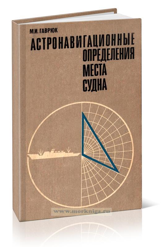 Астронавигационные определения места судна