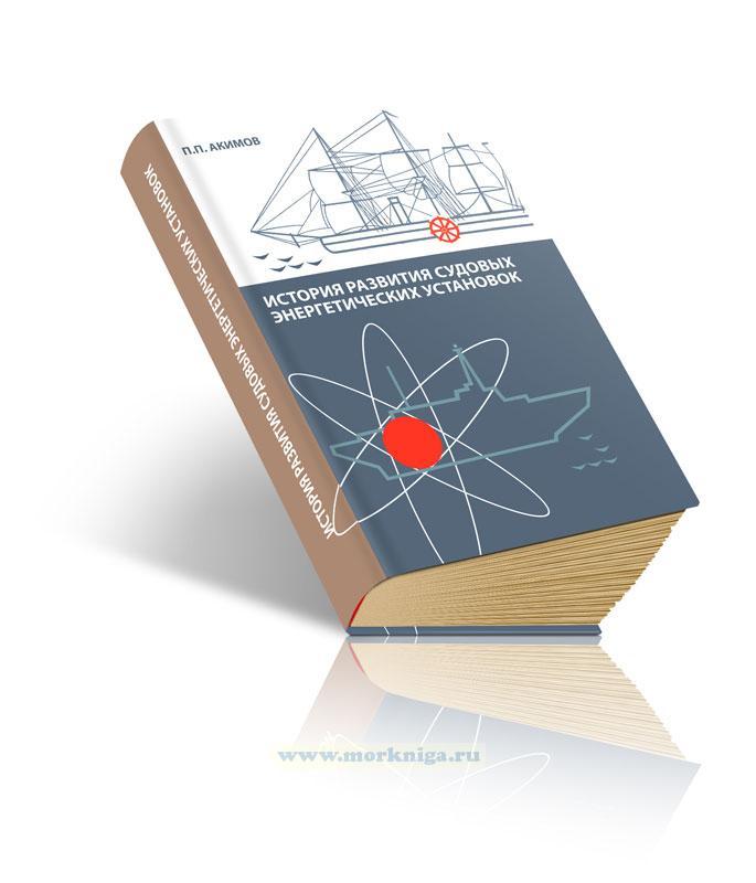 История развития судовых энергетических установок