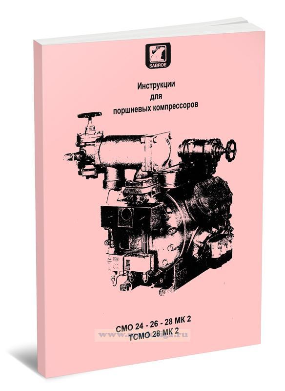 Инструкции для поршневых компрессоров СМО 24-26-28 Мк 2, ТСМО 28 Мк 2