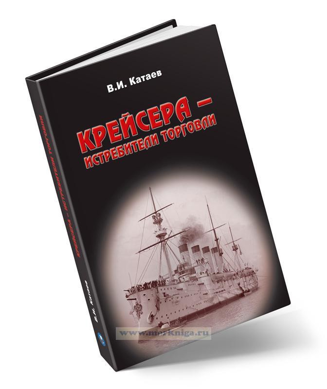 Крейсера - истребители торговли