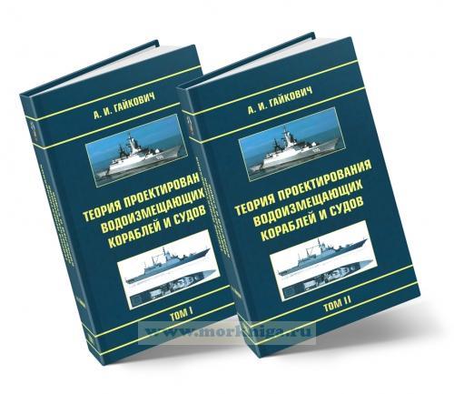 Теория проектирования водоизмещающих кораблей и судов. В 2-х томах