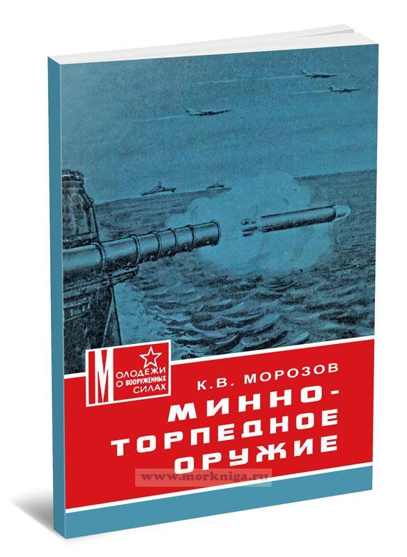 Минно-торпедное оружие