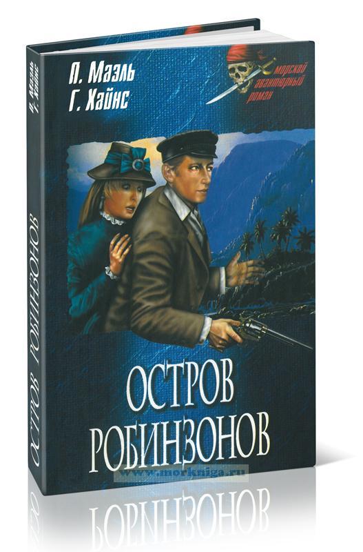 Остров робинзонов: роман, повести