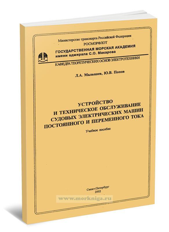 Устройство и техническое обслуживание судовых электрических машин постянного и переменного тока