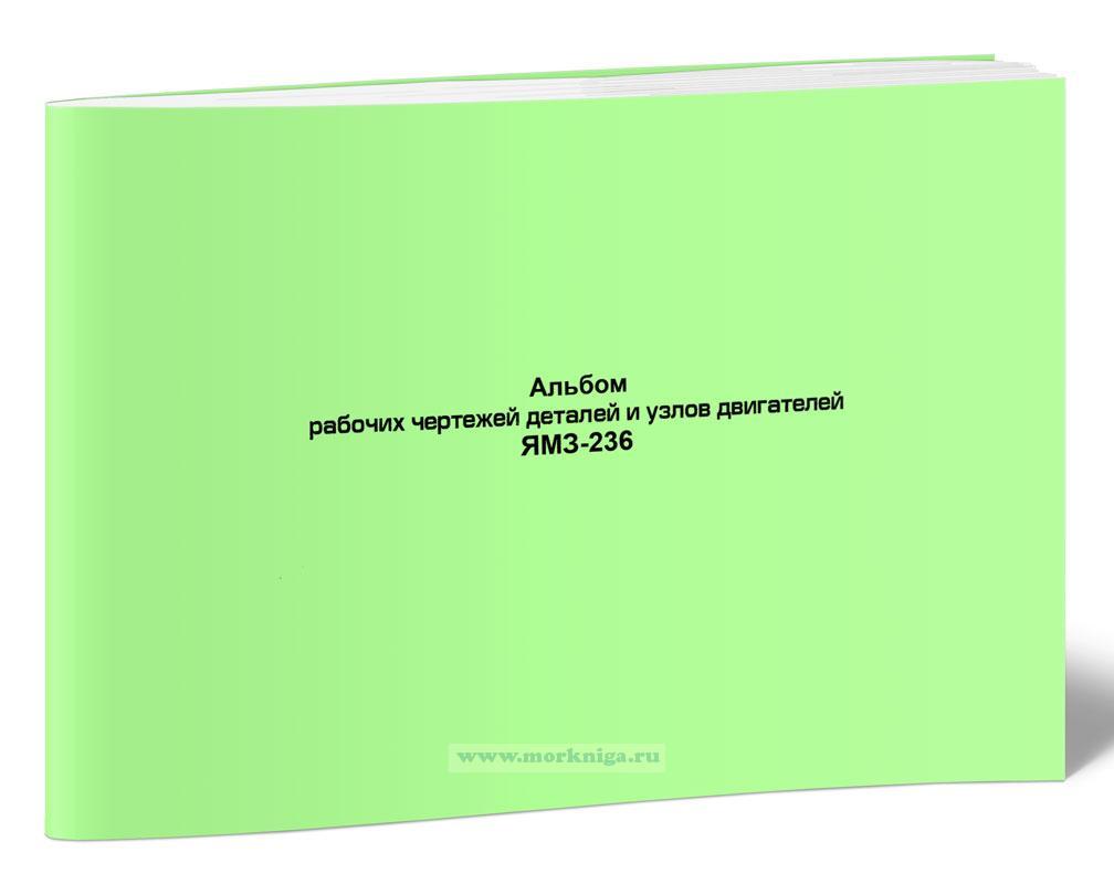Альбом рабочих чертежей деталей и узлов двигателей ЯМЗ-236