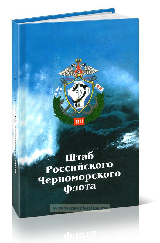 Штаб Российского Черноморского Флота (1831-2001). Исторический очерк